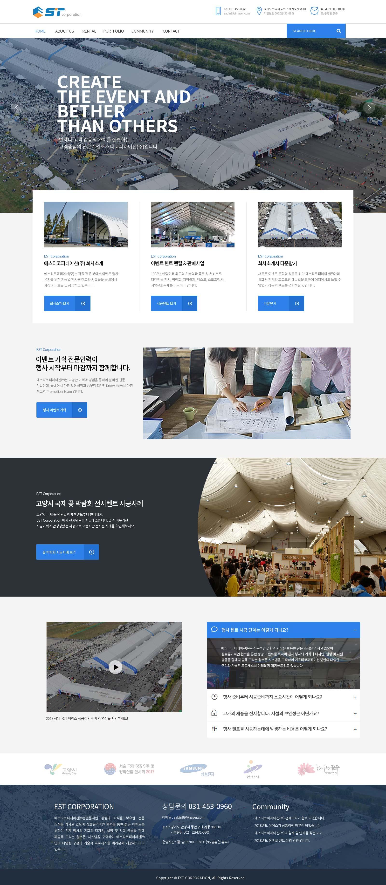 02_에스티코퍼레이션_메인-디자인